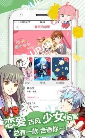 日漫之家app官方版免费网站图2: