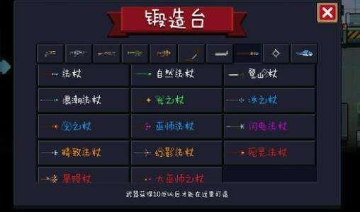 元气骑士2.5.5版本合成列表:最新武器合成公式一览[多图]图片1