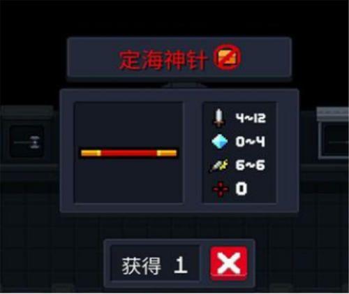 元气骑士2.5.5版本合成列表:最新武器合成公式一览[多图]图片3