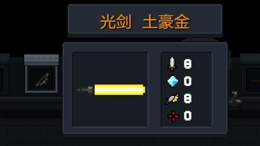 元气骑士2.5.5版本合成列表:最新武器合成公式一览[多图]图片2
