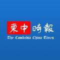 柬中时报APP