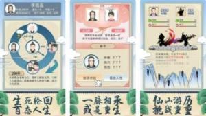 修仙式人生兑换码大全:礼包CDK兑换码领取地址图片1