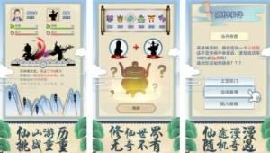 修仙式人生兑换码大全:礼包CDK兑换码领取地址图片2