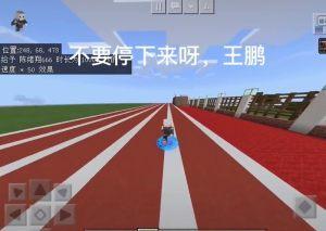王鹏不要停下来啊游戏官方版图片2