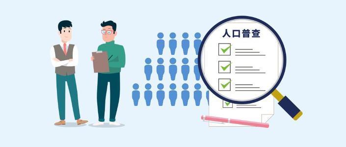 第7次人口普查登记的原则是什么?2020全国人口普查登记原则[多图]