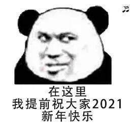 2020年假期全部结束表情包图4