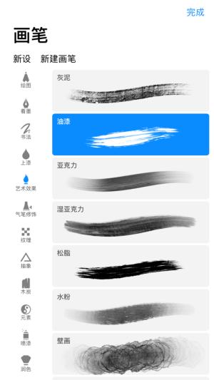 Procreate Pocket下载中文图3
