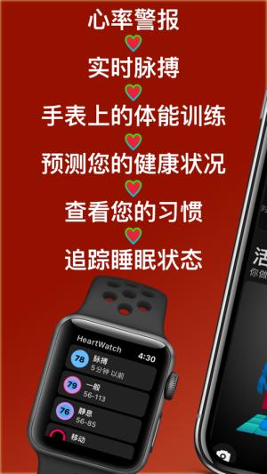 HeartWatch中文图4
