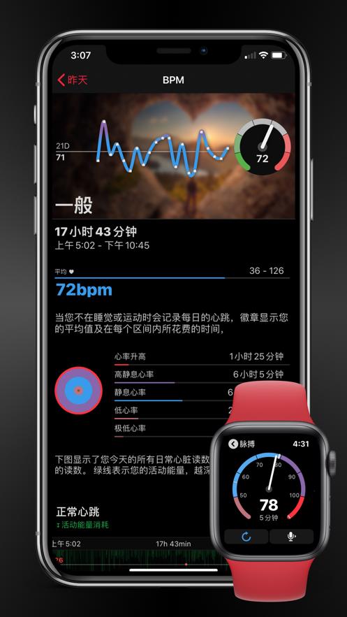 HeartWatch中文使用教程图2: