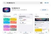 iOS14充電提示音語音包大全:快捷指令語音包安裝方法[多圖]