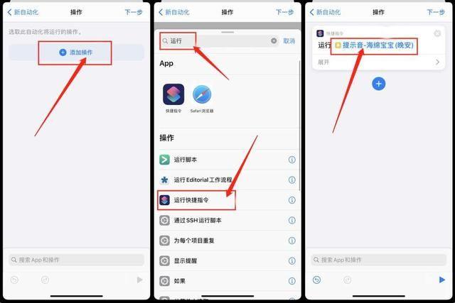 iOS14充电提示音语音包大全:快捷指令语音包安装方法[多图]图片3