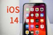 iOS14充电提示音不响怎么回事?苹果充电提示音不响解决方法[多图]