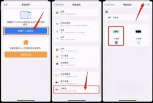 iOS14充电提示音语音包大全:快捷指令语音包安装方法图片2