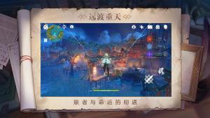 原神wiki地图图2