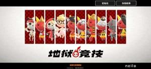 地狱竞技运动会中文版图1