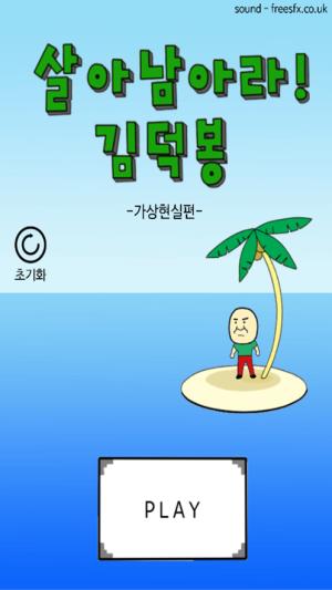 生存下来吧金德峰虚拟现实篇游戏图3