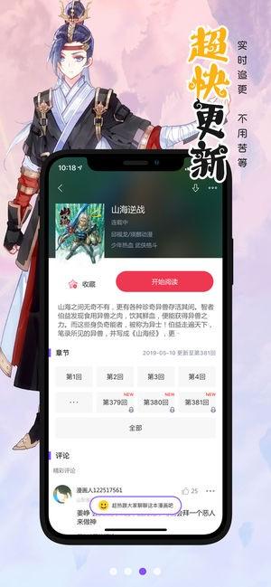 漫画人极速版app破解版安卓下载图3: