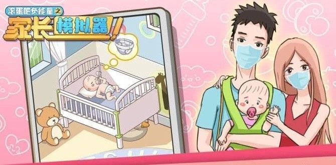 家长模拟器兑换码大全:婴儿、幼儿园、高年级兑换码领取地址[多图]图片1