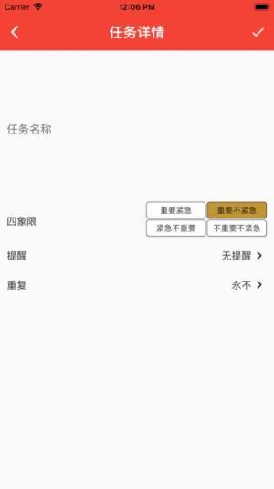 朝夕清单app安卓版图片1
