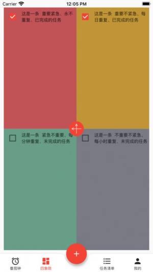 朝夕清单app图3
