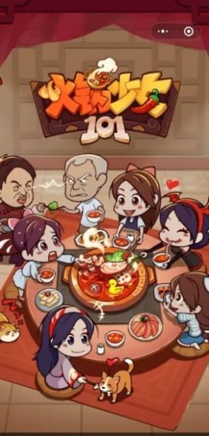 火锅少女101游戏无限金币破解版图片1