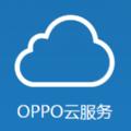 oppo云服务官网版
