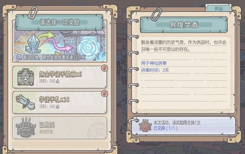 最强蜗牛四大天王剧情介绍:四大天王剧情触发流程[多图]