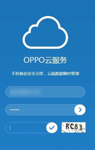 oppo云服务官网下载登录图2: