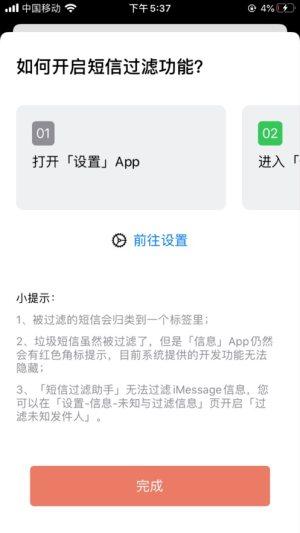 短信过滤助手APP图1