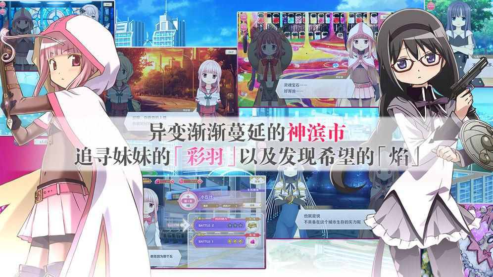 魔法记录魔法少女小圆外传国服手游官网版下载最新正式版图2: