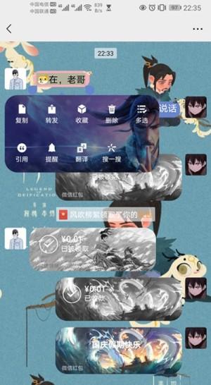 华为微信主题美化版图1