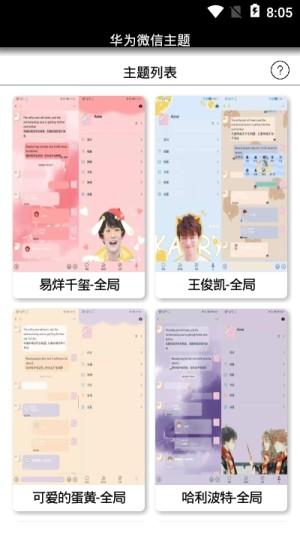 华为微信主题美化版图3