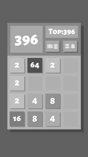 2048Lite官方版图5