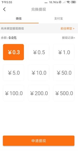 圆子赚APP红包版图1: