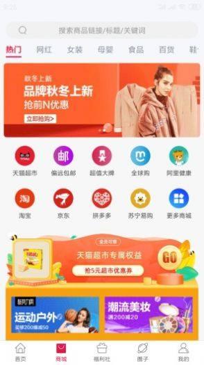 千社联盟app图2