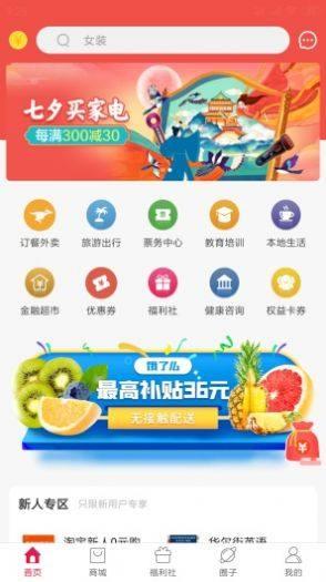 千社联盟app图4