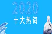 2020十大热词及其解释:2020十大热词排名[多图]