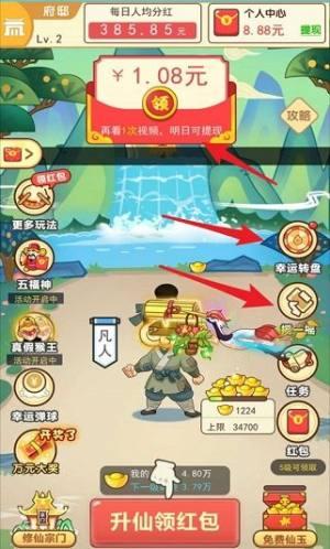 修仙成首富真能赚钱吗?赚钱玩法攻略图片2