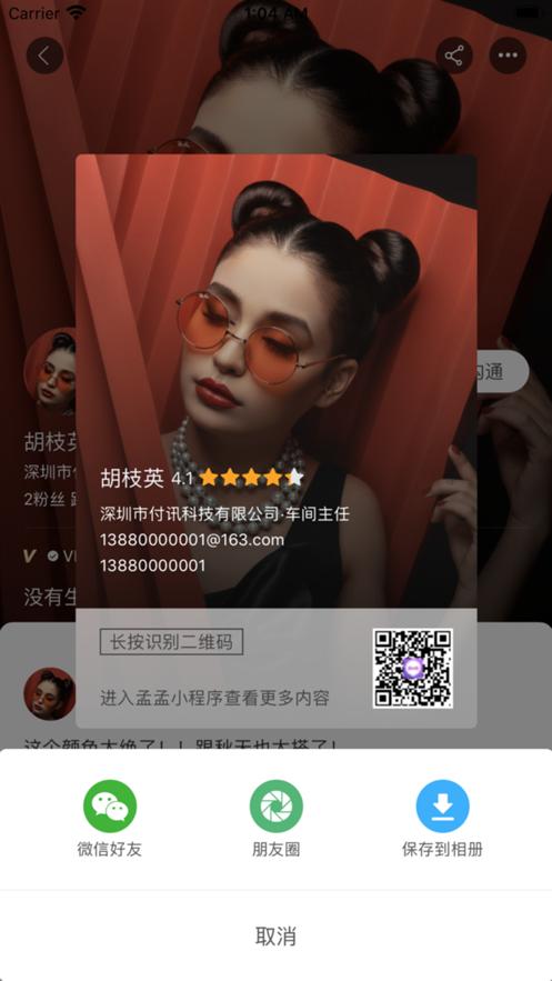 孟孟App下载官方版图2: