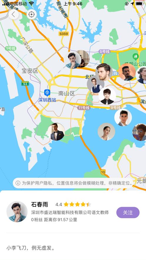 孟孟App下载官方版图3: