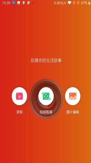 快转小视频软件App官方版图片1