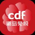 cdf海南免税APP