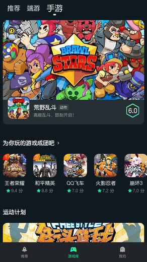 虎牙YOWA云游戏APP官方版安装图片2