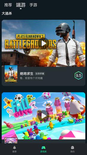 虎牙YOWA云游戏APP官方版安装图2: