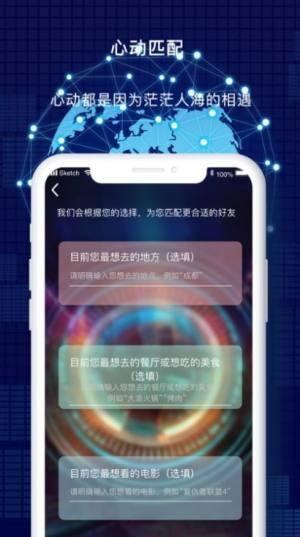 云觅社交app图1