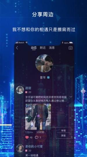 云觅社交app图2