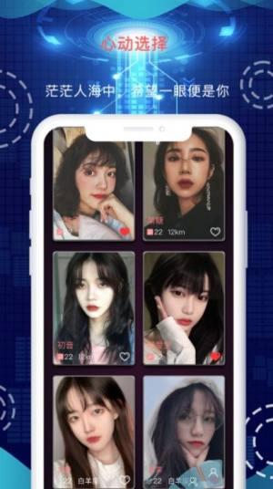 云觅社交app图3