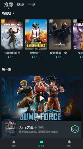 虎牙YOWA云游戏APP官方版安装图3:
