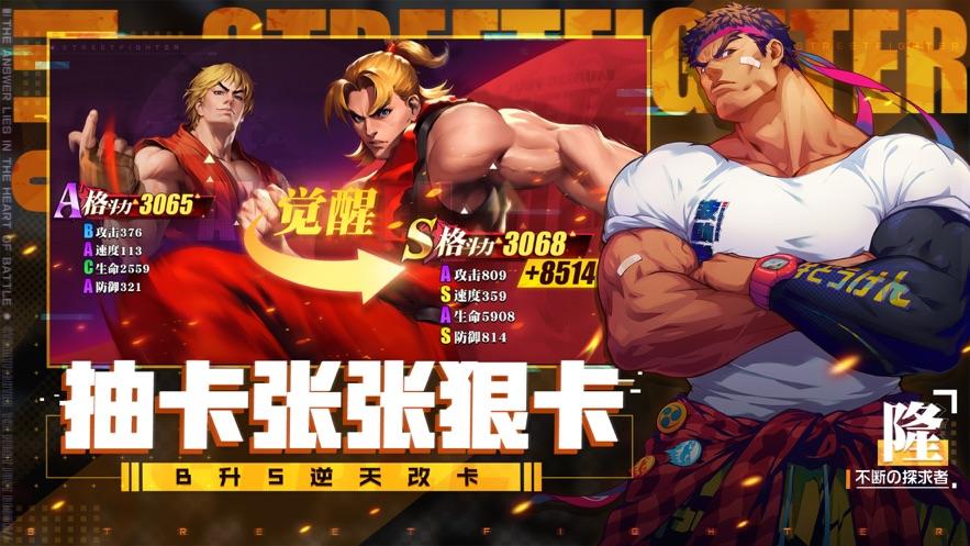 腾讯街霸对决游戏官方网站下载唯一正版地址图1: