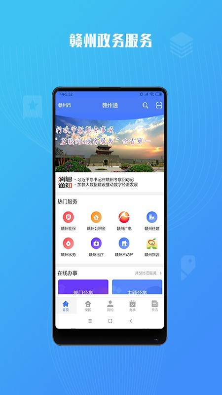 2021江西省政务服务统一支付平台高考缴费官网入口图1: